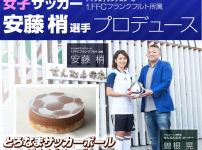 【女子サッカー 安藤 梢選手プロデュース】 とろなまサッカーボールバウム[チョコ]