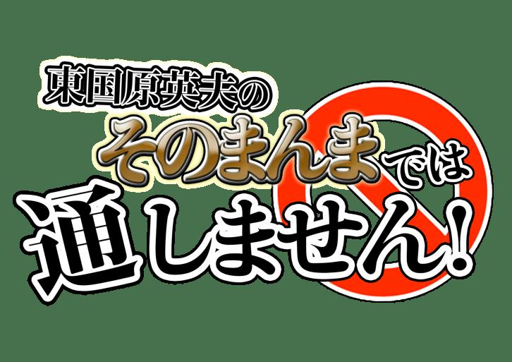 higashi_logo_text