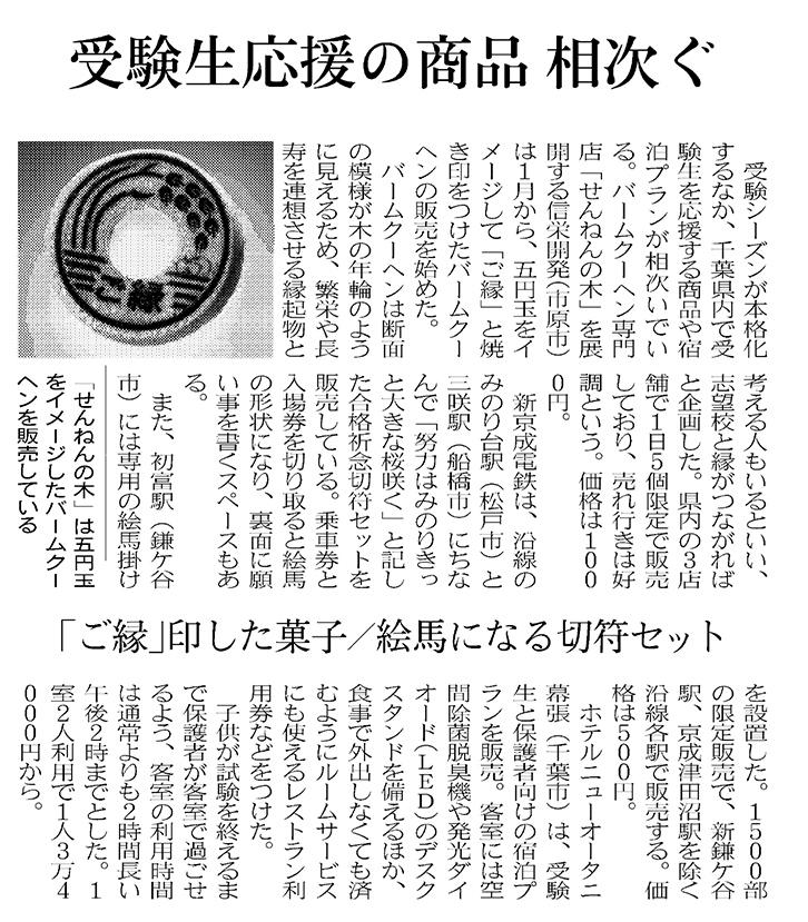 日本経済新聞 焼印バウムクーヘン