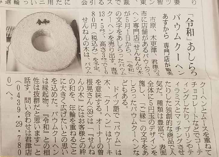 朝日新聞 せんねんの木
