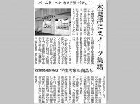 日経新聞で新業態店舗「BAACUS」が紹介されました。