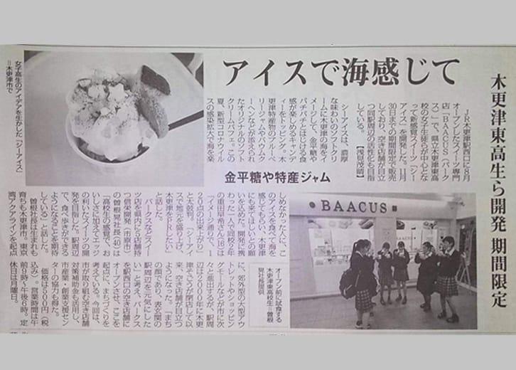 【新聞】2020年10月20日(火)毎日新聞で「BAACUS」が紹介されました。