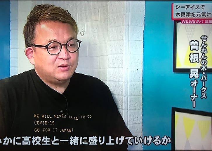 【TV】2020年11月5日(木)チバテレビ 「NEWSチバ」でBAACUSが紹介されました。