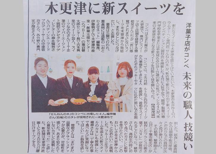 【新聞】2021年2月20日(土)毎日新聞で「せんねんの木」が紹介されました。