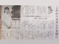 【新聞】2021年5月16日(日)千葉日報でカヌレ専門店「ラムンスロード」が紹介されました。