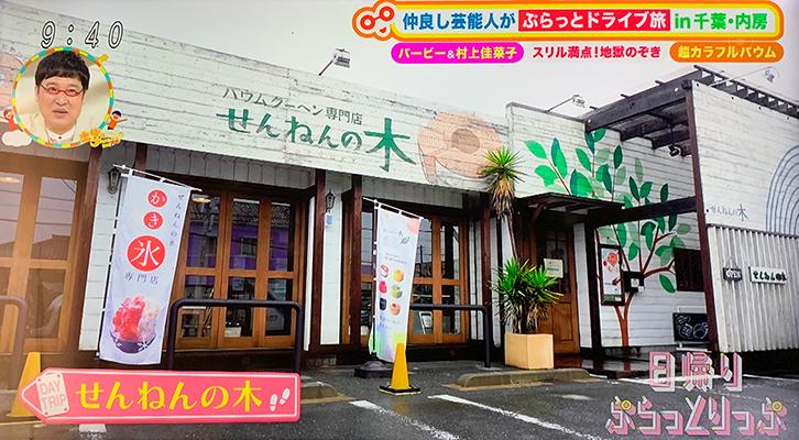 【TV】2021年7月10日(土)関西テレビ放送「土曜はナニする!? 」でせんねんの木が紹介されました。