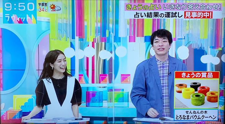 【TV】2021年8月11日(水)TBSテレビ「ラヴィット 」でせんねんの木が紹介されました。